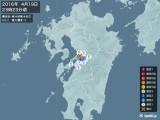 2016年04月19日23時23分頃発生した地震