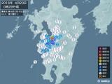 2016年04月20日00時29分頃発生した地震