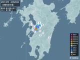 2016年04月20日00時56分頃発生した地震
