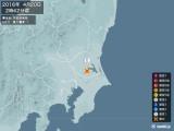 2016年04月20日02時42分頃発生した地震