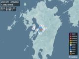 2016年04月20日12時22分頃発生した地震