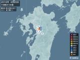2016年04月20日15時31分頃発生した地震