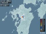 2016年04月20日17時40分頃発生した地震