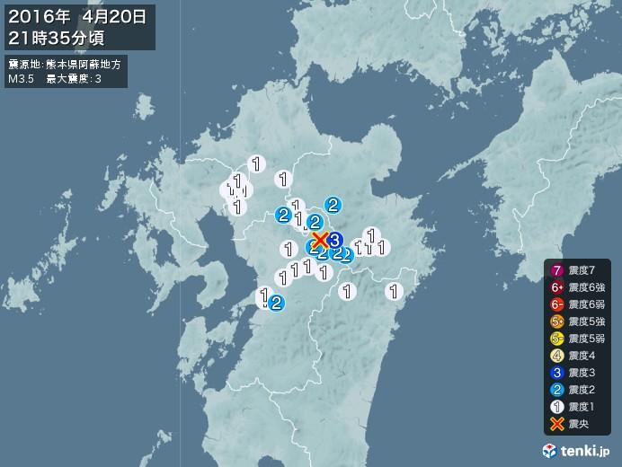 地震情報(2016年04月20日21時35分発生)