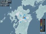 2016年04月20日21時35分頃発生した地震