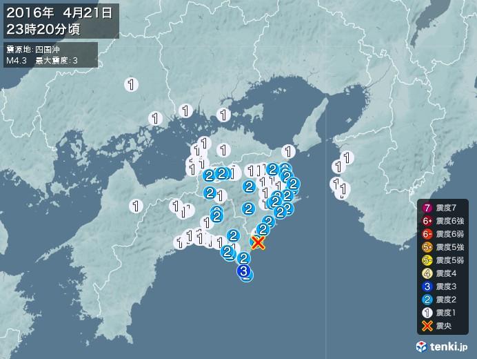 地震情報(2016年04月21日23時20分発生)