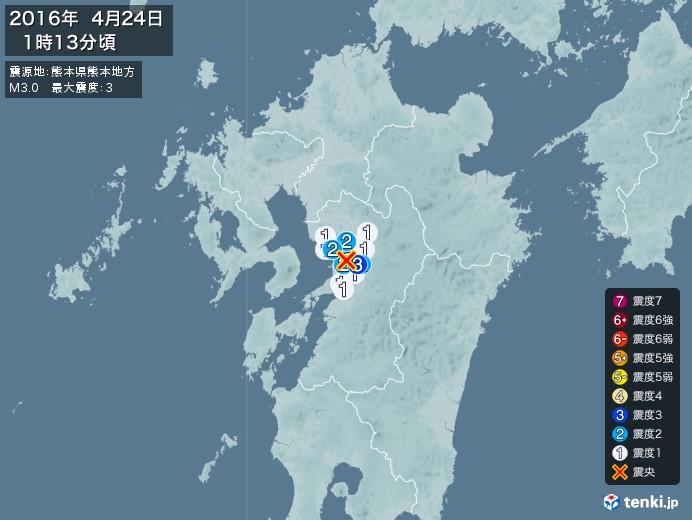 地震情報(2016年04月24日01時13分発生)