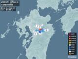 2016年04月24日18時30分頃発生した地震