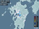 2016年04月24日18時50分頃発生した地震