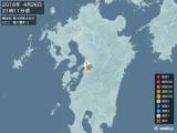2016年04月26日21時11分頃発生した地震