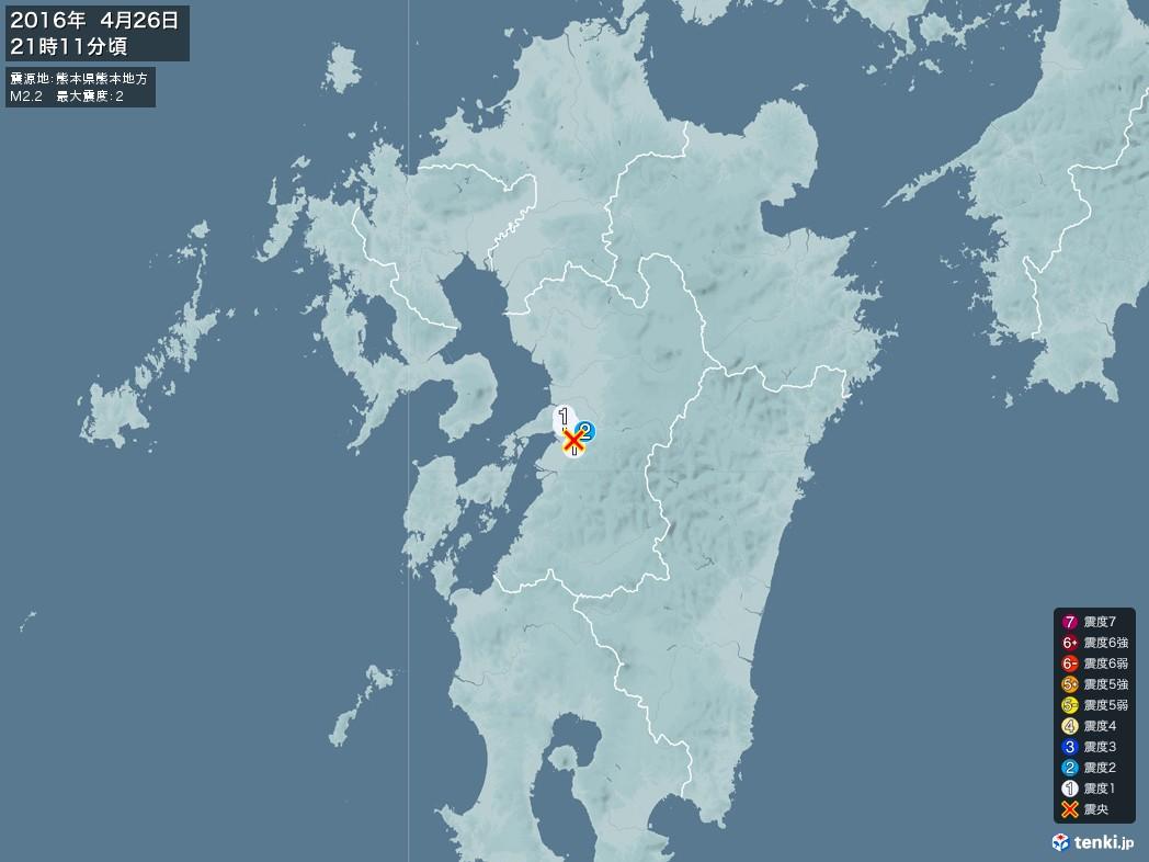 地震情報 2016年04月26日 21時11分頃発生 最大震度:2 震源地:熊本県熊本地方(拡大画像)