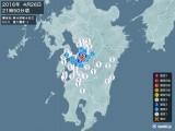 2016年04月26日21時50分頃発生した地震