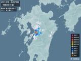 2016年04月27日07時07分頃発生した地震