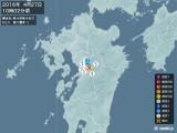 2016年04月27日10時02分頃発生した地震