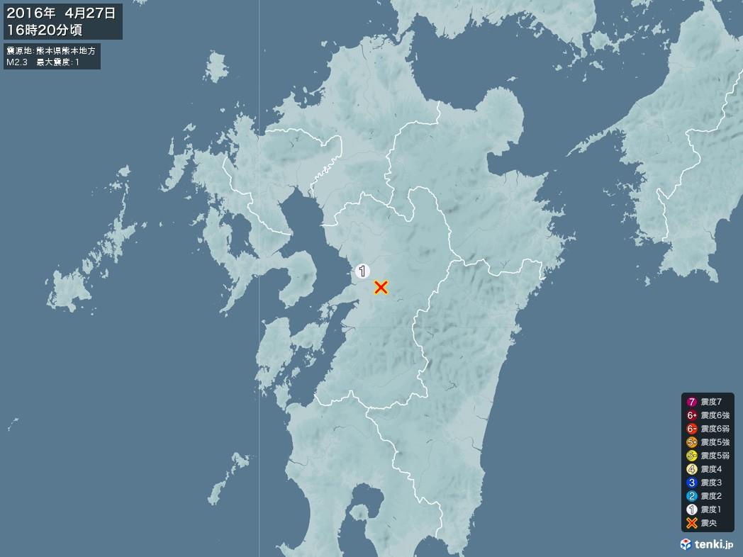 地震情報 2016年04月27日 16時20分頃発生 最大震度:1 震源地:熊本県熊本地方(拡大画像)