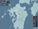 2016年04月27日16時22分頃発生した地震