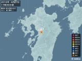 2016年04月27日17時35分頃発生した地震