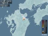 2016年04月27日19時28分頃発生した地震