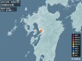 2016年04月27日20時04分頃発生した地震