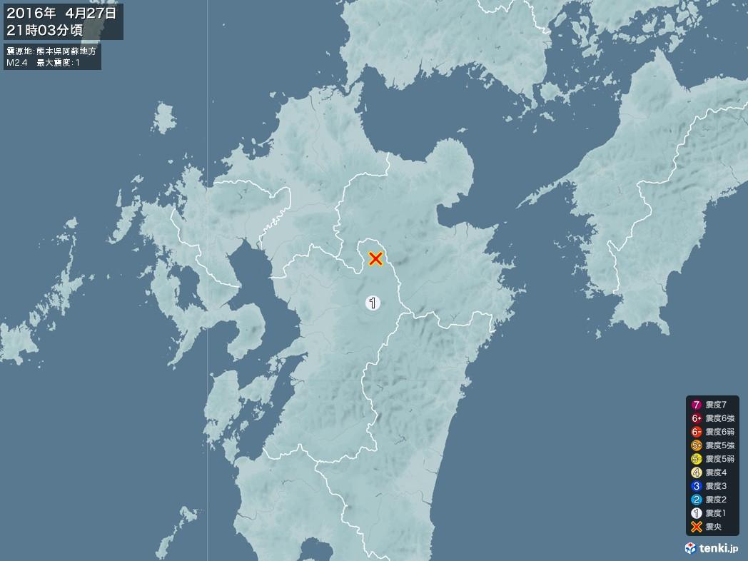 地震情報 2016年04月27日 21時03分頃発生 最大震度:1 震源地:熊本県阿蘇地方(拡大画像)