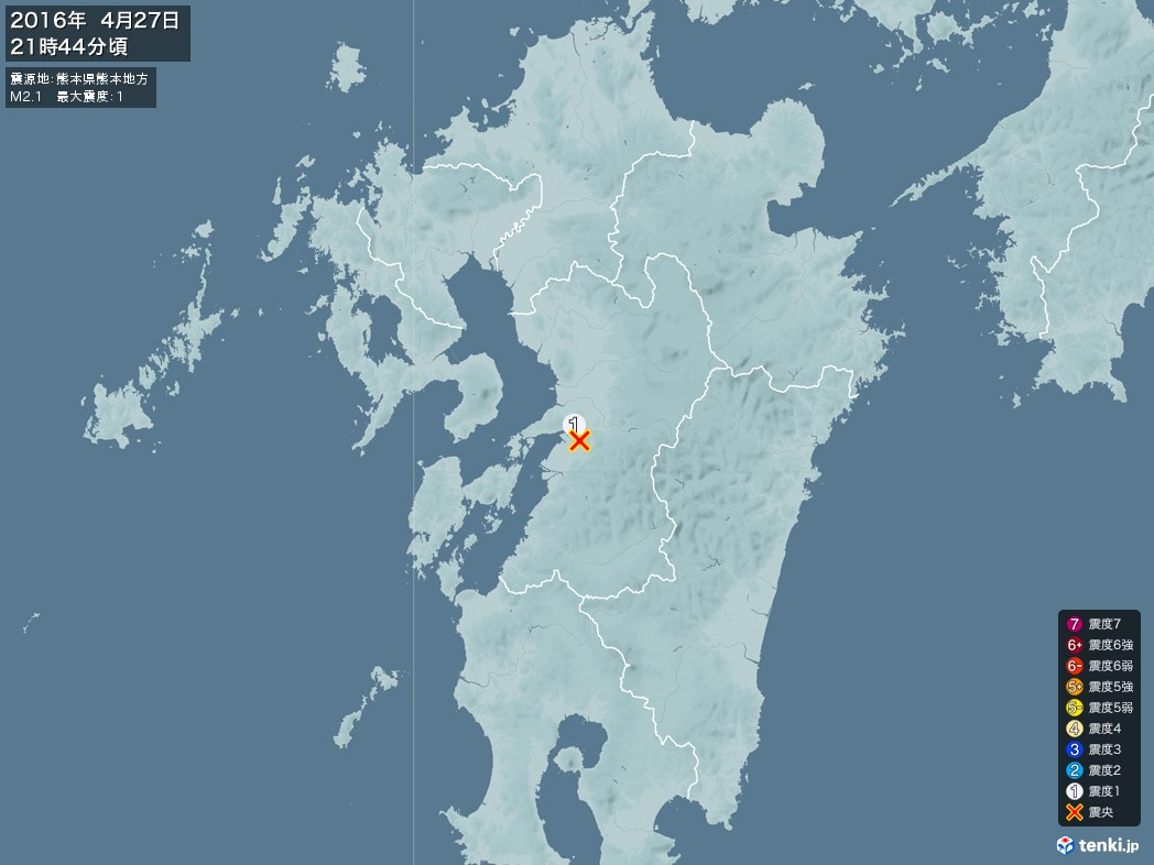 地震情報 2016年04月27日 21時44分頃発生 最大震度:1 震源地:熊本県熊本地方(拡大画像)