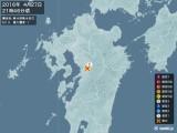 2016年04月27日21時46分頃発生した地震