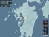 2016年04月27日22時33分頃発生した地震