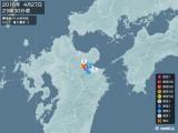 2016年04月27日23時30分頃発生した地震