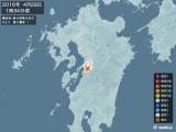 2016年04月28日01時34分頃発生した地震