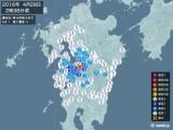 2016年04月28日02時38分頃発生した地震