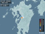 2016年04月28日07時51分頃発生した地震