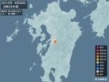 2016年04月28日08時33分頃発生した地震