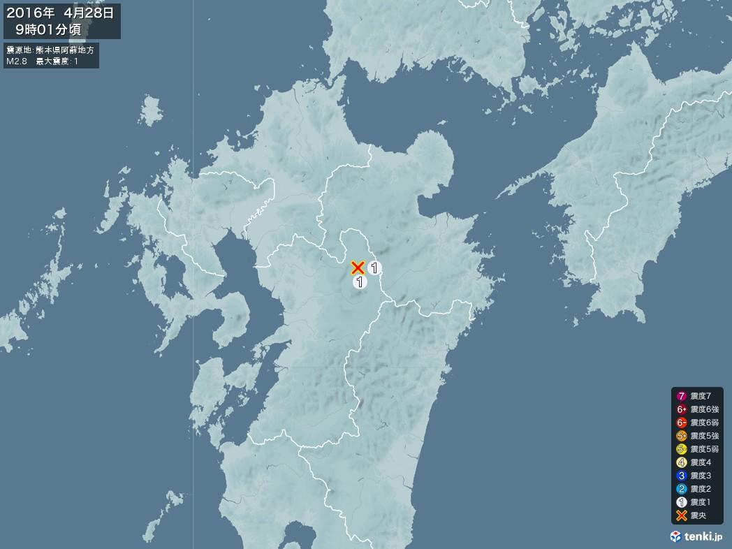 地震情報 2016年04月28日 09時01分頃発生 最大震度:1 震源地:熊本県阿蘇地方(拡大画像)