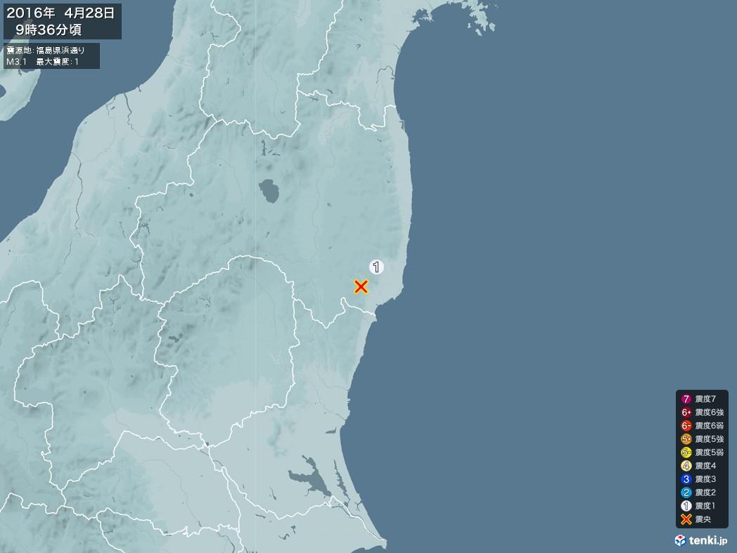 地震情報 2016年04月28日 09時36分頃発生 最大震度:1 震源地:福島県浜通り(拡大画像)