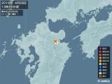 2016年04月28日13時15分頃発生した地震