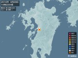 2016年04月29日14時22分頃発生した地震