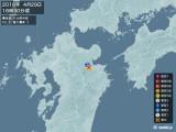 2016年04月29日16時30分頃発生した地震