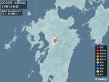 2016年04月29日17時13分頃発生した地震