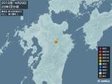 2016年04月29日22時12分頃発生した地震