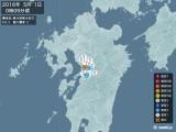 2016年05月01日00時09分頃発生した地震
