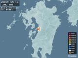 2016年05月01日02時01分頃発生した地震
