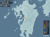 2016年05月01日02時16分頃発生した地震