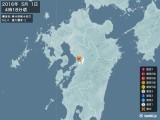 2016年05月01日04時18分頃発生した地震