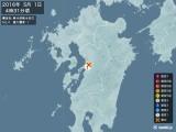 2016年05月01日04時31分頃発生した地震