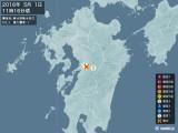 2016年05月01日11時16分頃発生した地震