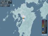 2016年05月01日13時45分頃発生した地震