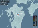 2016年05月01日20時34分頃発生した地震