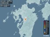 2016年05月01日20時55分頃発生した地震