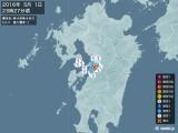2016年05月01日23時27分頃発生した地震