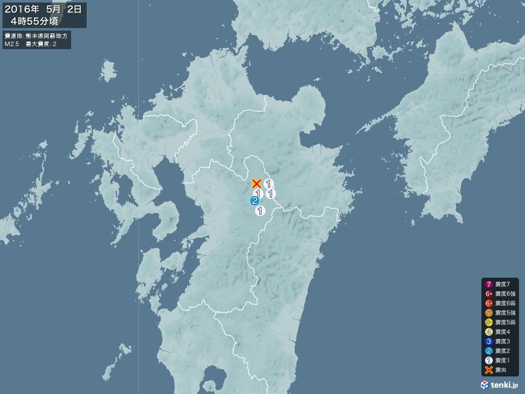 地震情報 2016年05月02日 04時55分頃発生 最大震度:2 震源地:熊本県阿蘇地方(拡大画像)
